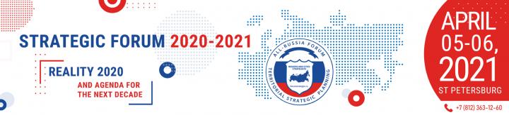 Banner of the Forum Strategov.